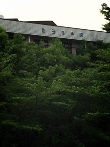 豊田福寿苑