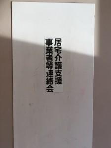 日進ケアマネ6